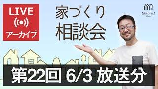 【21時半頃開始】第22回 Youtubeライブ「家づくり相談会 byウェルネストホーム創業者 早田宏徳」