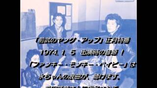 「ヤング・アップ」 1974. 1. 5 出演時音源 !! サミー加入時の音源。 1....