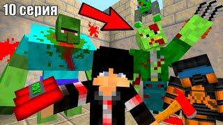БАНДИТЫ СМОГЛИ ПРИРУЧИТЬ ЗОМБИ? - ЗОМБИ АПОКАЛИПСИС - Minecraft сериал - 10 СЕРИЯ