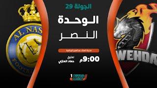مباشر القناة الرياضية السعودية | الوحدة VS النصر (الجولة الـ29)