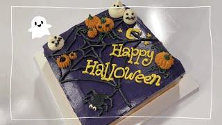 SUB) 할로윈 케이크 | 홈베이킹 | Hallowee…