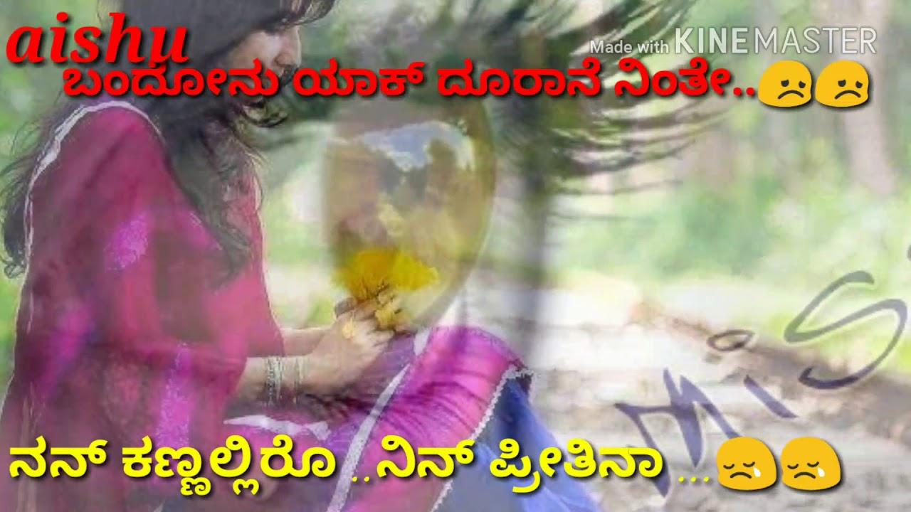 Kannada Love Failure Whatsapp Status New Youtube