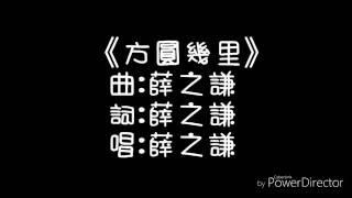 薛之謙 ❘《方圓幾里》(歌)