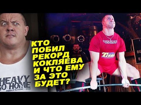 Кто побил рекорд Кокляева и что ему за это будет! СПЕЦВЫПУСК!