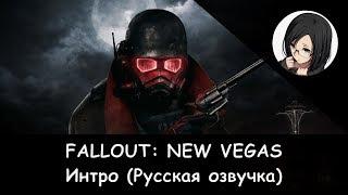 Fallout: New Vegas - Интро на русском (R.G. Механики) [ArtVoiceStudio]