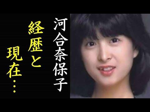 河合奈保子の意外な経歴と現在が凄い…デビューから数十年 旦那や娘は?