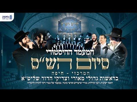 Watch LIVE: Siyum Hashas in Haifa | שידור חי: המעמד ההיסטורי של סיום הש''ס המרכזי  - חיפה