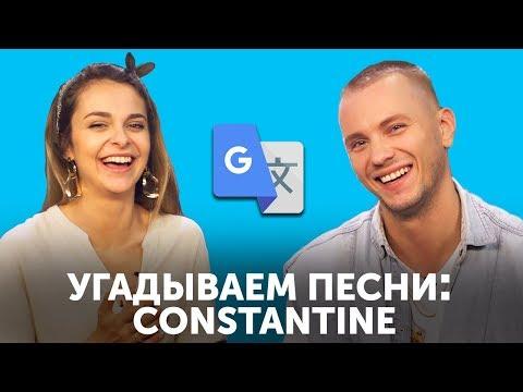 Угадай музыку 90х по Google Translate вместе с певцом Constantine