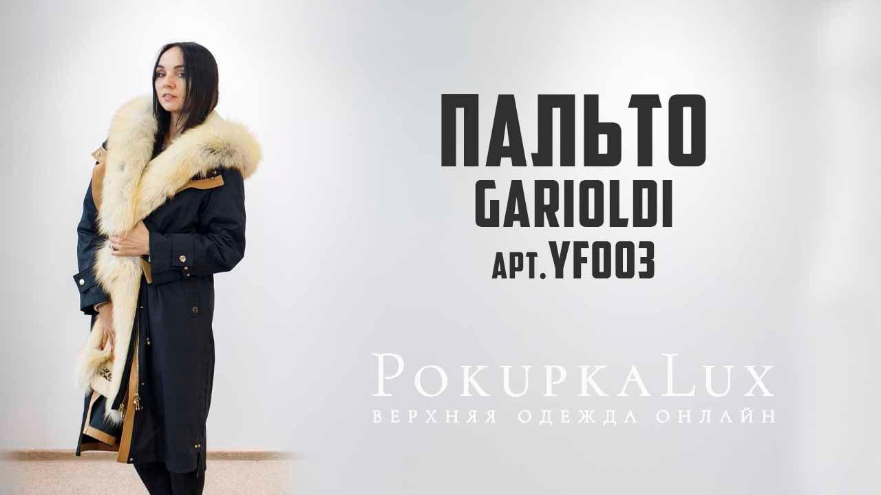 Пальто с мехом лисы и кролика Garioldi