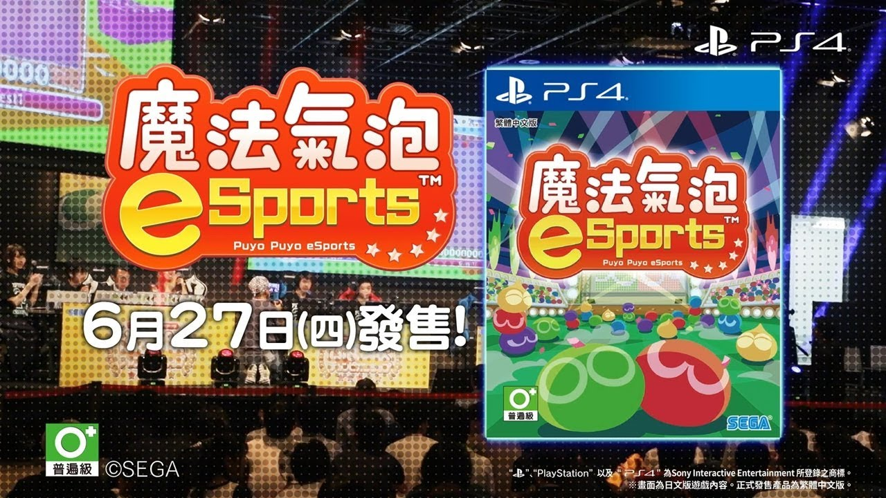 PS4《魔法氣泡 eSports》宣傳影像