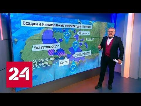 """""""Погода 24"""": к России уже подбирается аномальный холод - Россия 24"""
