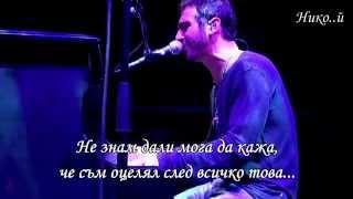 Sully Erna - Broken Road (Превод)