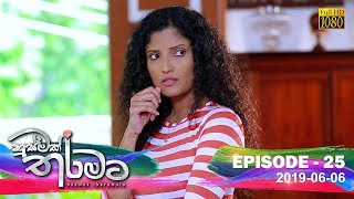 Husmak Tharamata | Episode 25 | 2019-06-06 Thumbnail