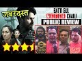 Batti Gul Meter Chalu Movie Public Honest Review | First Day First Show | Hit Or Flop
