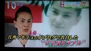 ママ友いじめ騒動に新事実!! 動画引用元 中京テレビ・キャッチ!http:...