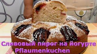 Немецкая выпечка. Сливовый пирог на йогурте(нежнейший)/Pflaumenkuchen