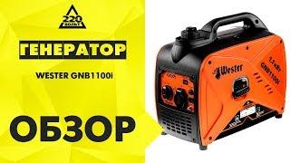 электрогенератор Wester GNB 4500 обзор