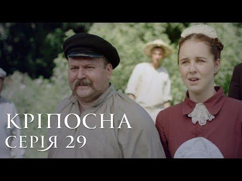 КРЕПОСТНАЯ | СЕРИЯ 29 | Сериал | Мелодрама