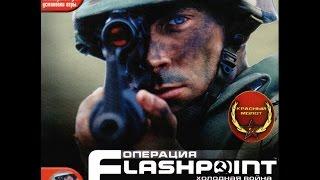 """Операция Flashpoint Холодная война.""""Новый кризис"""" """"Под прикрытием"""""""