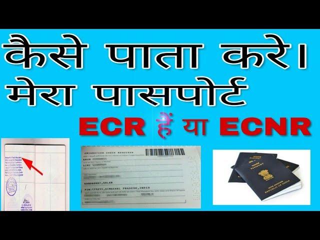 ???? ???? ???  passport ECR ??? ?? ECNR    HOW CAN FIND PASSPORT ECR OR ECNR