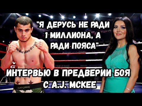 Безумие ММА – Георгий Караханян. Смешанные единоборства или бои без ума.