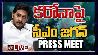 AP CM Jagan Press Meet Over Covid-19 Cases LIVE  News