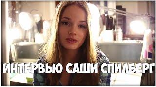 САША СПИЛБЕРГ׃ О Съёмках Фильма ВЗЛОМАТЬ БЛОГГЕРОВ