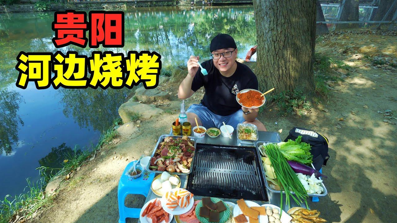 贵阳河边烧烤,70元自助吃到饱,贵州爆浆烤豆腐,阿星2盘没吃够BBQ by the river in Guiyang,China