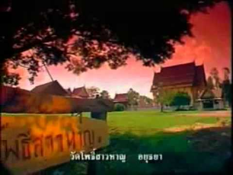 กรุงธนบุรี ตอนที่ 1