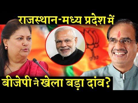 राजस्थान-MP चुनाव को लेकर BJP का गेमप्लान क्या है ? INDIA NEWS VIRAL