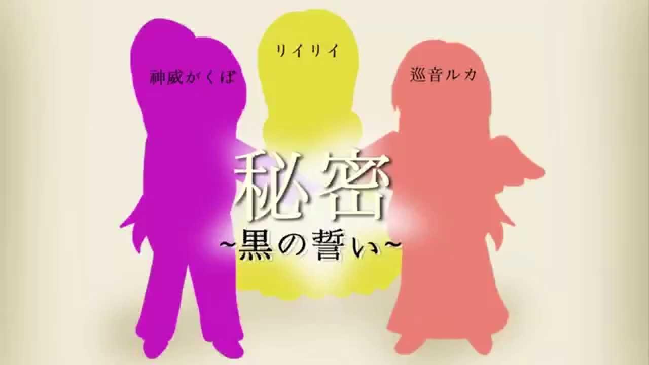 【Megurine Luka・Kamui Gakupo・Lily 】Alluring Secret ~Black Vow~ 【VOCALOIDカバー】