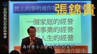 【 ♪ 學橋文化】張錦貴教授--如何經營一個家 thumbnail