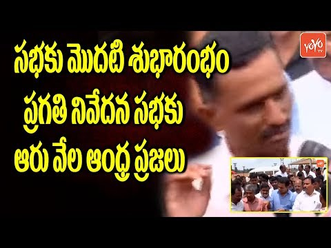 AP People Reached TRS Pragati Nivedana Sabha at Kongara Kalan | CM KCR | KTR | YOYO TV Channel