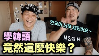【基礎韓文】 學韓文竟然這麼快樂?DenQ
