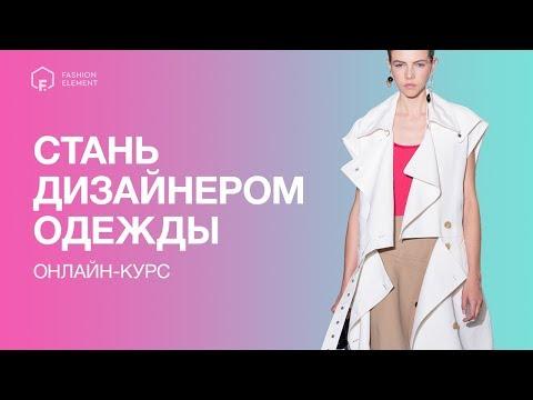 Курсы дизайна одежды, модельер обучение в Москве, курсы