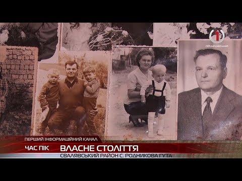 Той, хто бачив ціле століття: дідусь зі Свалявщини відсвяткував 100 ту річницю