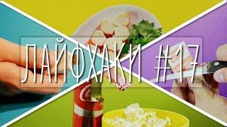 💡7 ЛАЙФХАКОВ #17 (машина для попкорна, крабовая закуска, секретная флешка и д. ф.)