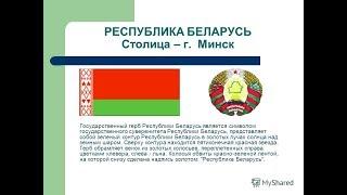 Республика Беларусь.Минск