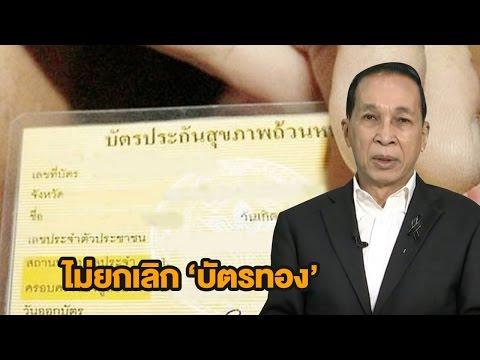 ย้อนหลัง ยังไม่ยกเลิกบัตรทอง : ขีดเส้นใต้เมืองไทย | 01-03-60 | ชัดข่าวเที่ยง
