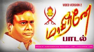 மாவீரனே | J Guru | Full Song HD #2 || Mohan G | Surendhrakumar Padaiyatchi | Jubin | JPR | Version 2