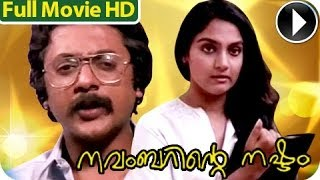 Video Malayalam Full Movie - Novemberinte Nashtam - Full Length Movie download MP3, 3GP, MP4, WEBM, AVI, FLV November 2017