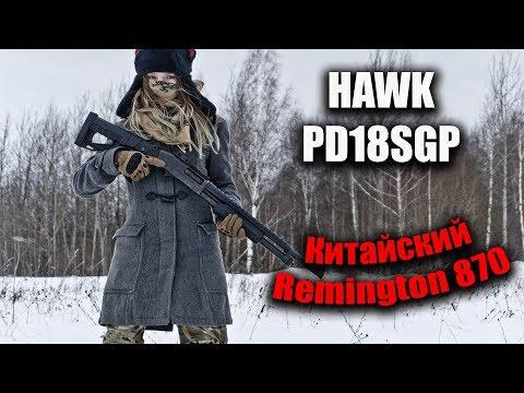 Hawk PD18SGP (982). Remington 870 из Китая