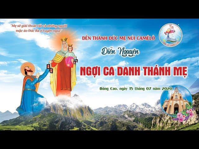 🔴Đền Thánh Đức Mẹ Núi Camêlô  Diễn Nguyện: