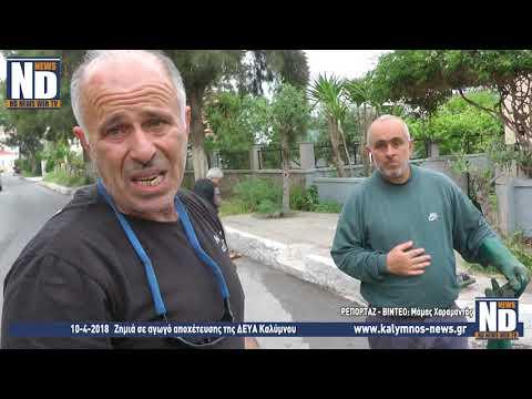 11-4-2018 Ζημιά σε αγωγό αποχέτευσης της ΔΕΥΑ Καλύμνου