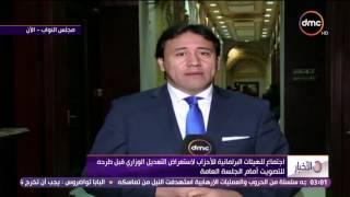 الأخبار - إجتماع للهيئات البرلمانية للأحزاب لإستعراض التعديل الوزاري قبل طرحه للتصويت