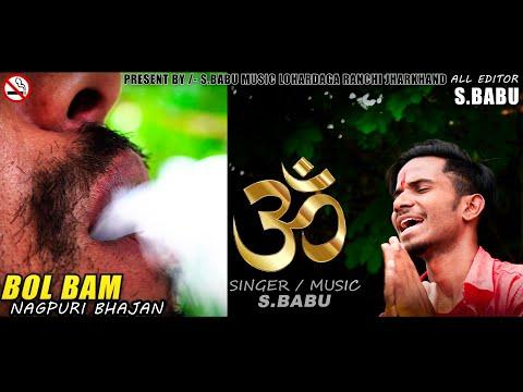 BOL BAM NAGPURI HD VIDEO BHAJAN 2019//S.BABU