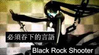 """ブラック★ロックシューター - Black Rock Shooter """" 中文字幕 Karaoke (Vocal less)"""""""