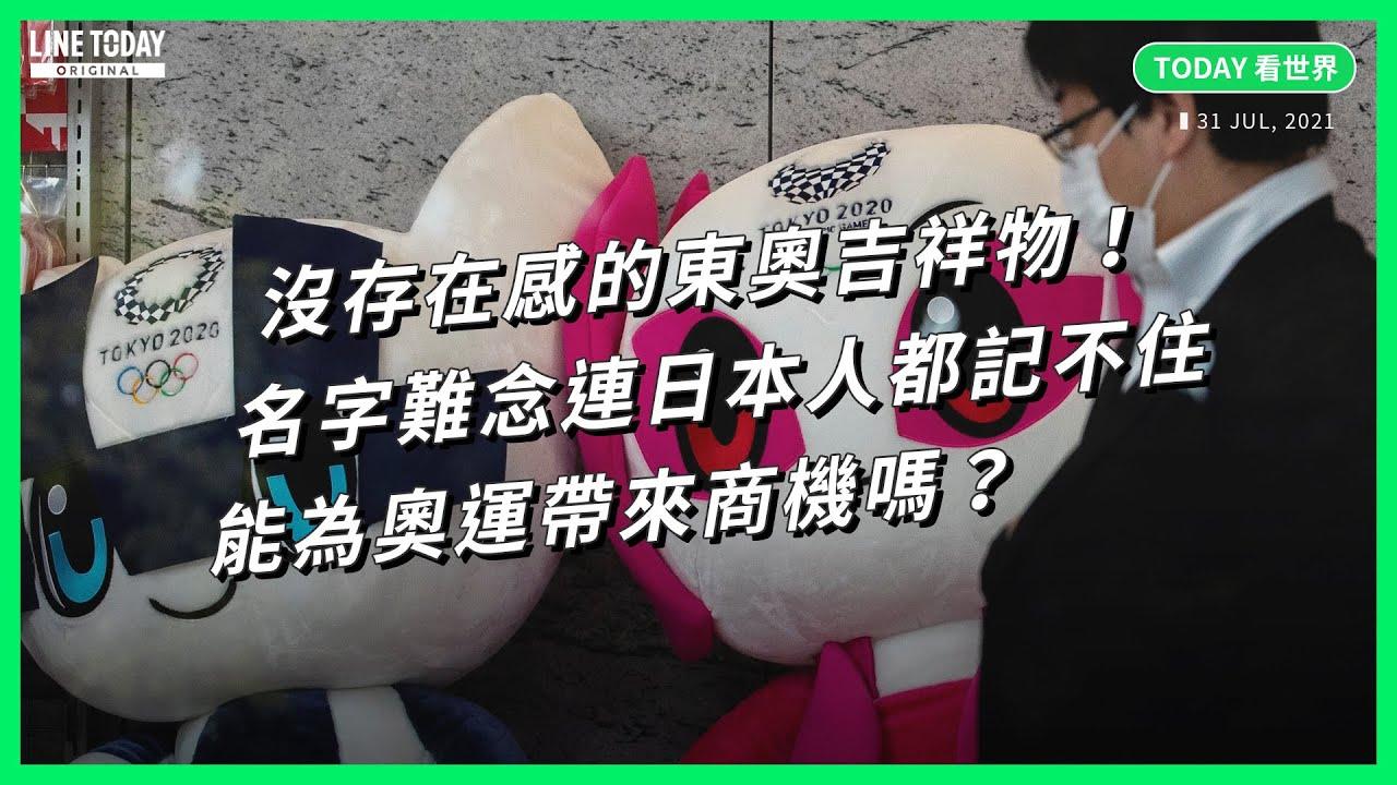 沒存在感的東奧吉祥物!名字難念連日本人都記不住 能為奧運帶來商機嗎?【TODAY 看世界】