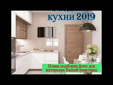 Модные кухни 2019 новая подборка фото дизайн интерьера #кухни
