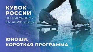 Кубок России Юноши Короткая программа